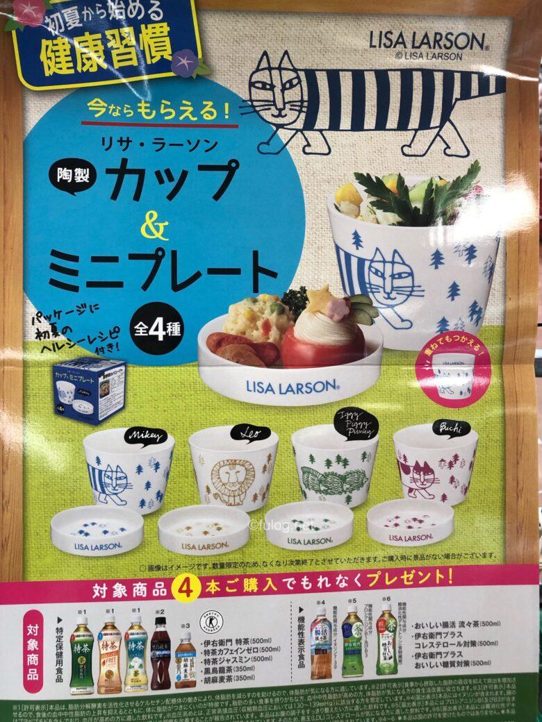 特 茶 キャンペーン 2020